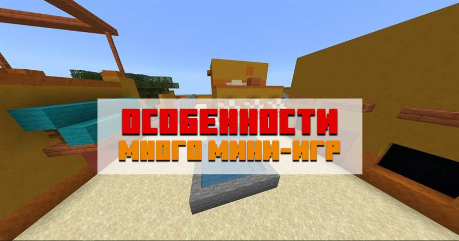 Особенности карты роблокс для Minecraft PE