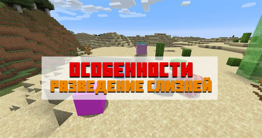 Особенности карты слайм ранчер для Minecraft PE