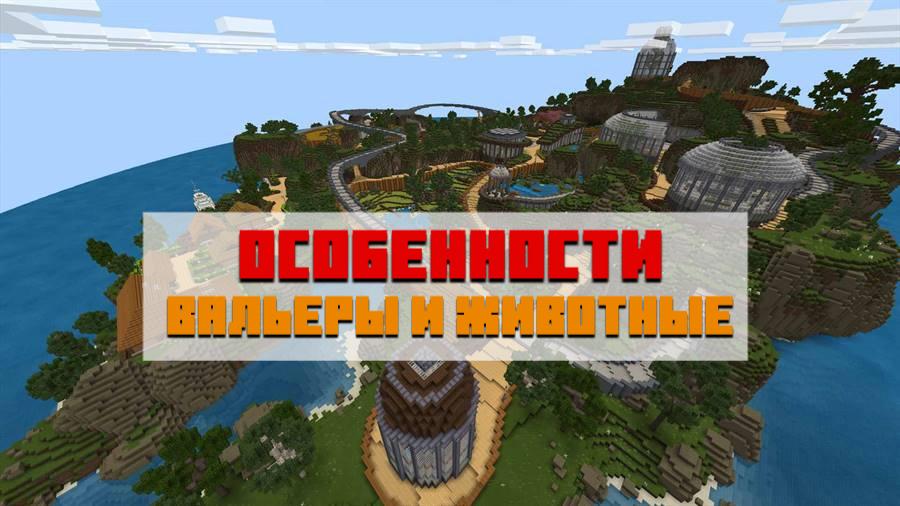 Особенности карты зоопарк для Minecraft PE