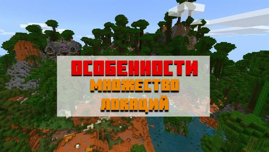 Особенности карты фортнайт для Minecraft PE