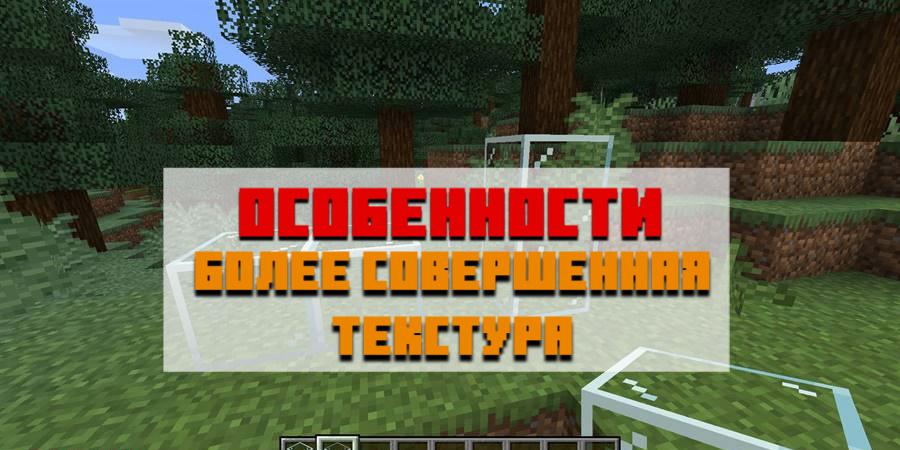 Особенности текстуры стекла для Minecraft PE
