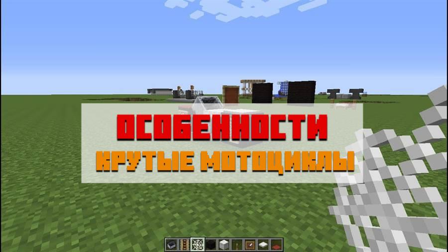 Особенности мода на мотоцикл для Minecraft PE