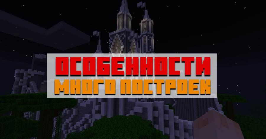 Особенности карты с постройками для Minecraft PE