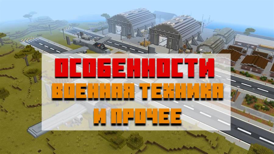 Особенности карты военная база для Minecraft PE