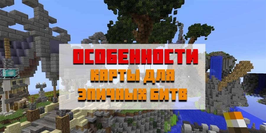 Особенности карты битва для Minecraft PE