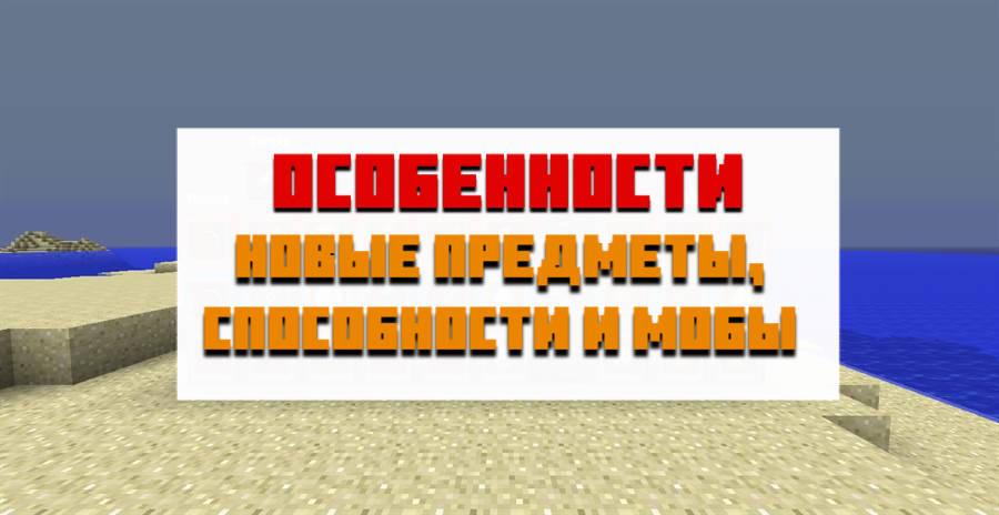 Особенности мода на способности для Minecraft PE