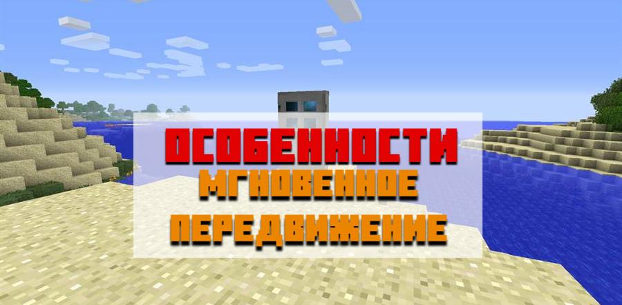Особенности мода на телепорт для Minecraft PE