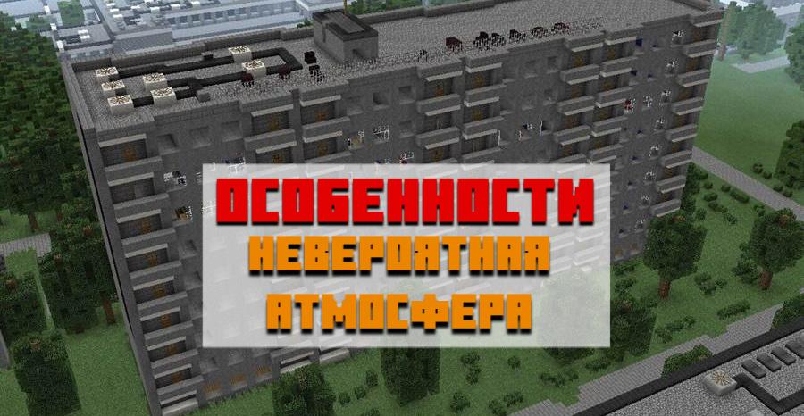 Особенности карты заброшенный город для Minecraft PE