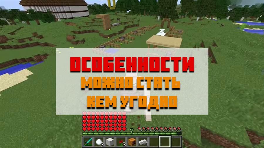 Особенность мода metamorph для Minecraft PE