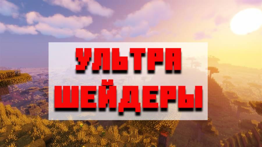 Скачать ультра шейдеры для Minecraft PE
