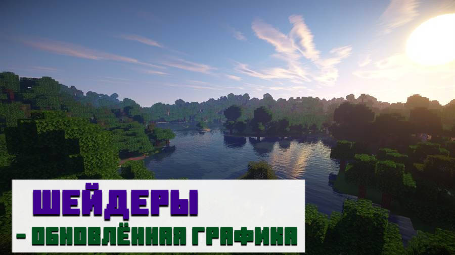 Ультра шейдеры в Minecraft PE