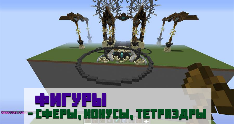 Мод на команду set для Minecraft PE