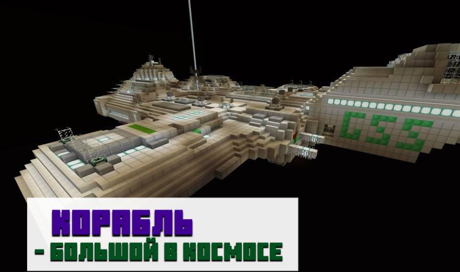 Карта космический корабль для Minecraft PE