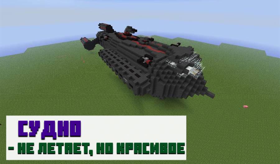 Космический корабль в Minecraft PE
