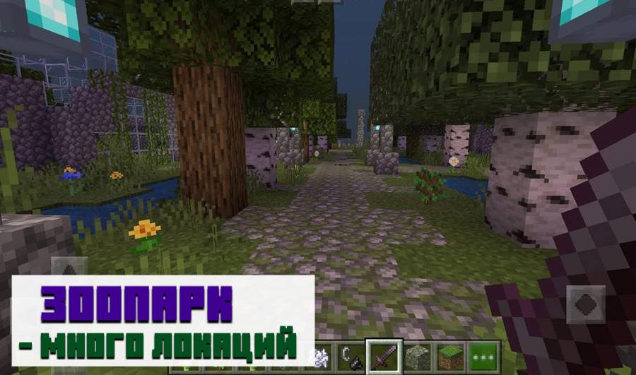 Карта зоопарк для Minecraft PE