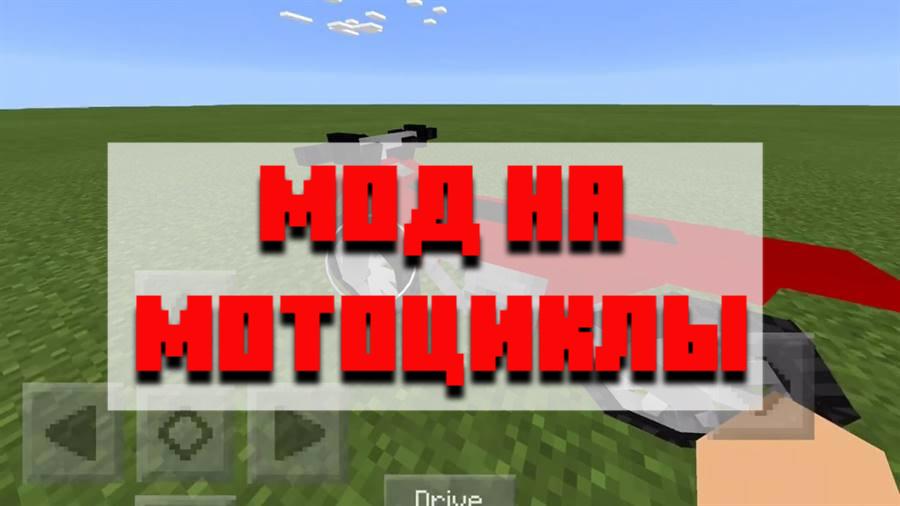 Скачать мод на мотоцикл для Minecraft PE
