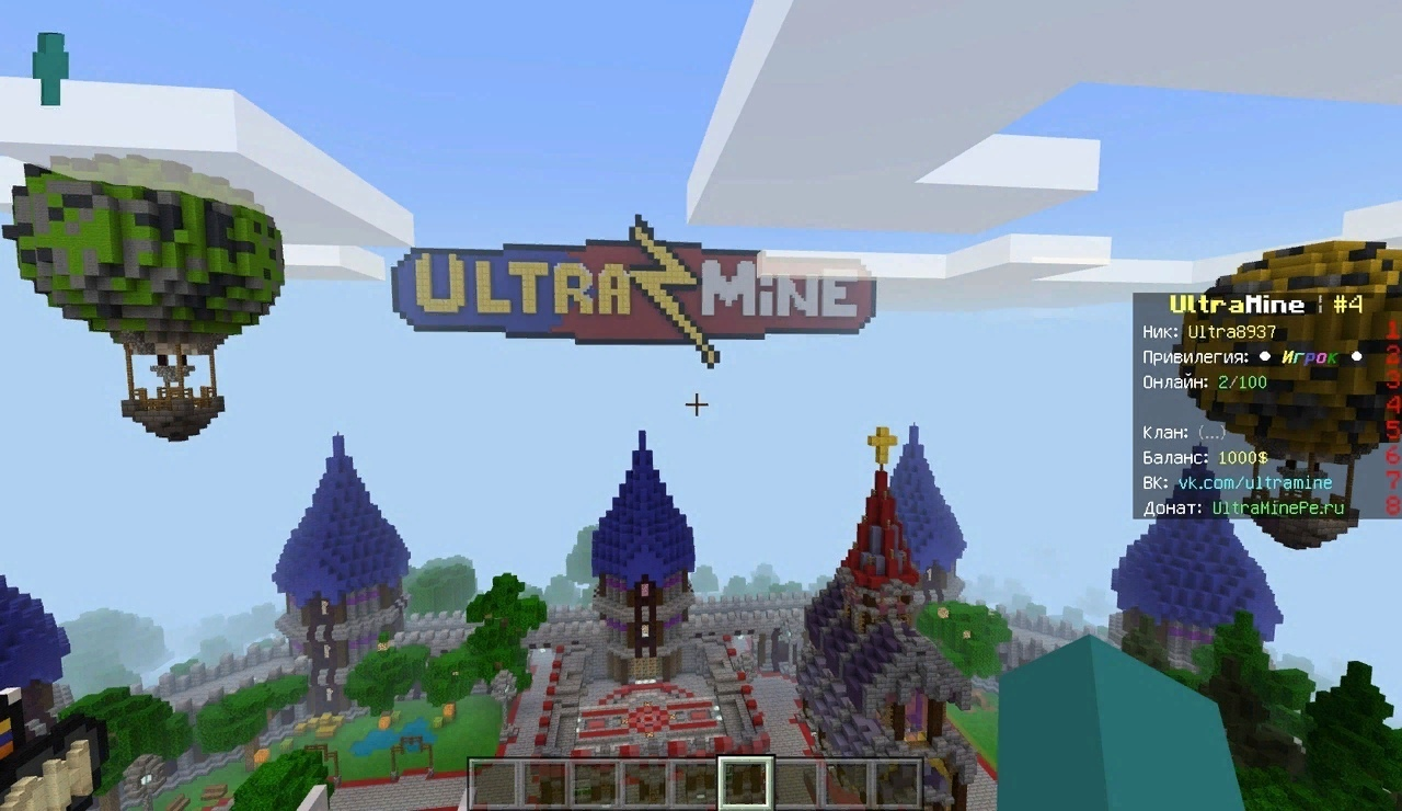 Сервер UltraMine для Minecraft PE 1.16.40