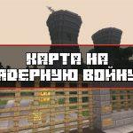 Скачать карту на ядерную войну для Minecraft PE