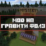 Скачать Мод на Гравити Фолз для Minecraft PE
