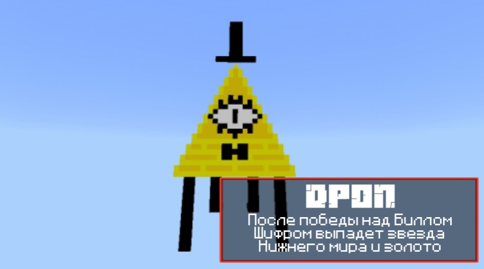 Мод на Гравити Фолз - Дроп - Майнкрафт ПЕ