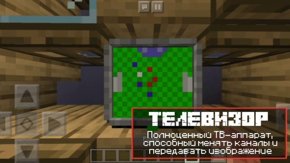Мод на телевизор - Настоящий телевизор - Майнкрафт ПЕ