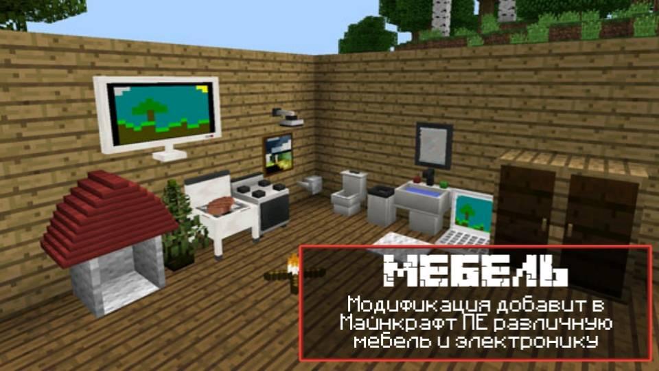 Мод на телевизор - Мебель - Майнкрафт ПЕ