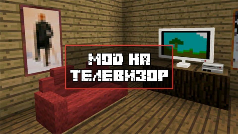 Скачать Мод на телевизор для Minecraft PE