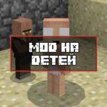 Скачать мод на детей для Minecraft PE