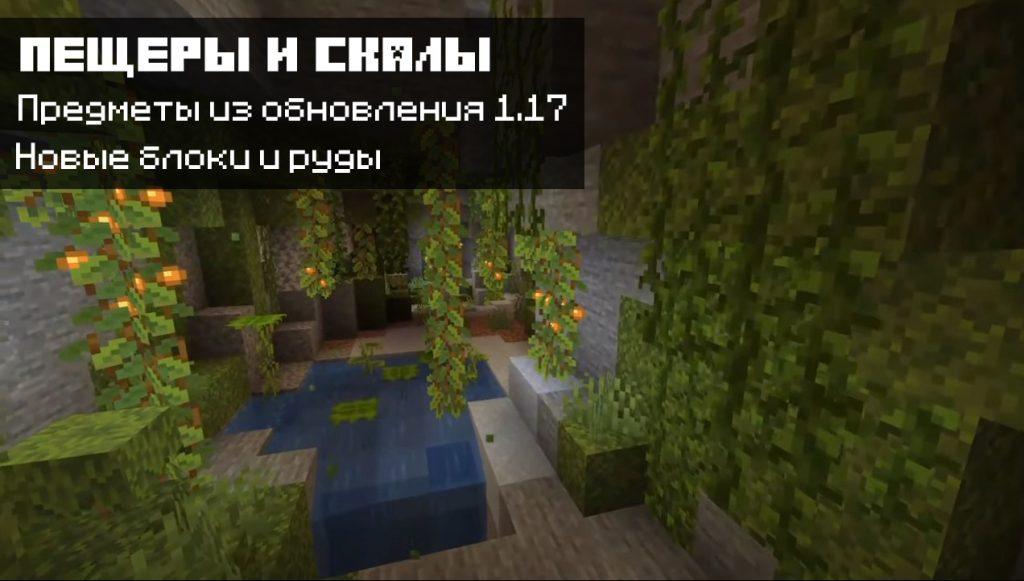 Мод на пещеры и скалы для Майнкрафт ПЕ 1.16