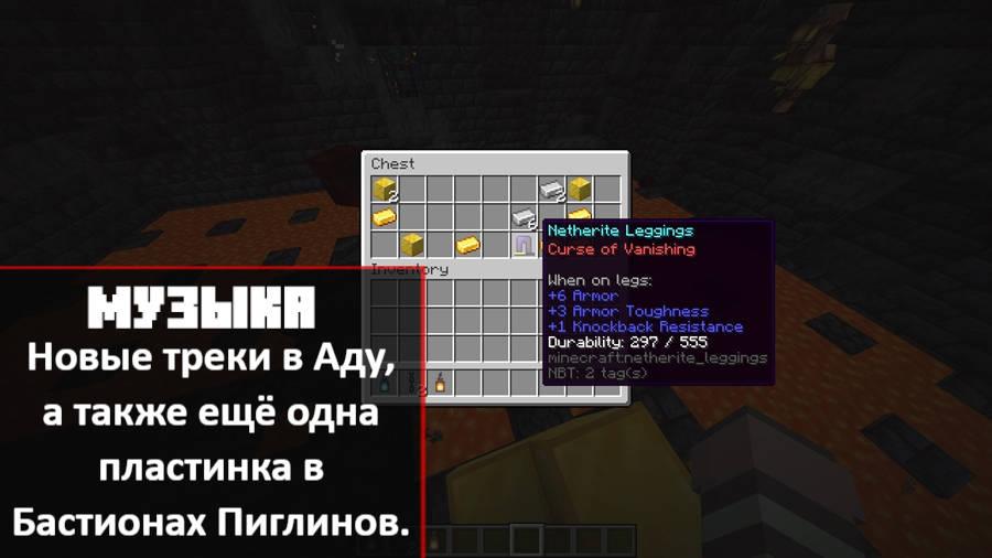 Музыка Майнкрафт 1.16.100.58
