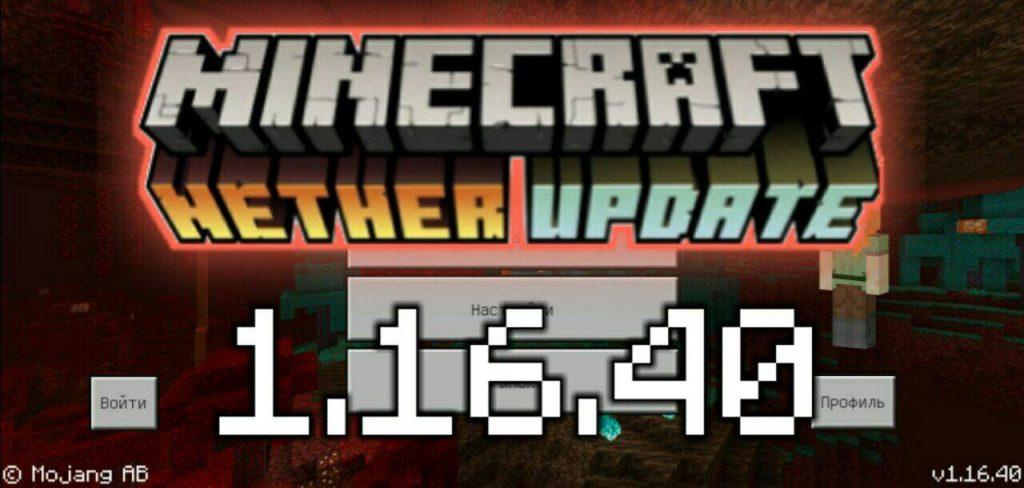 Скачать Minecraft PE 1.16.40