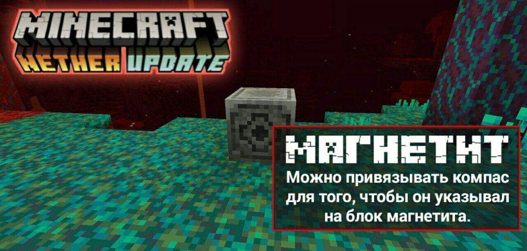 Магнетит в Майнкрафт 1.16.40
