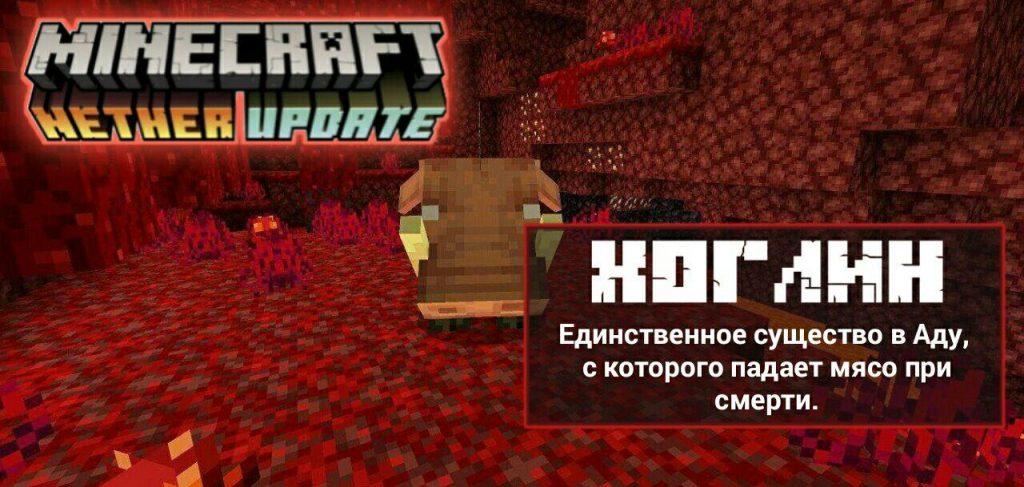 Хоглин в Minecraft PE 1.16.40