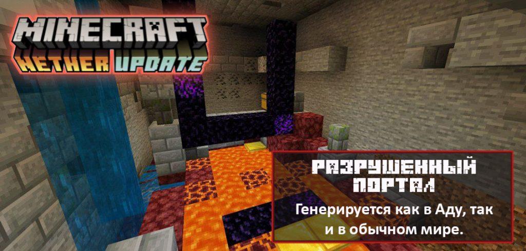 Разрушенный портал в Minecraft PE 1.16.100.57