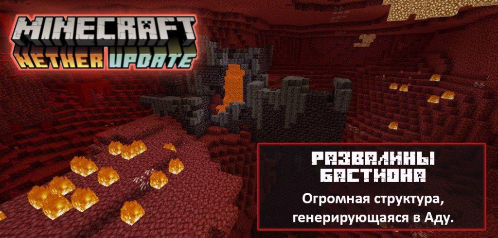 Развалины бастиона в Minecraft PE 1.16.100.56