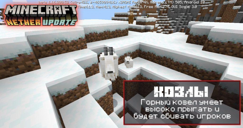 Козлы в Майнкрафт 1.16.200.52