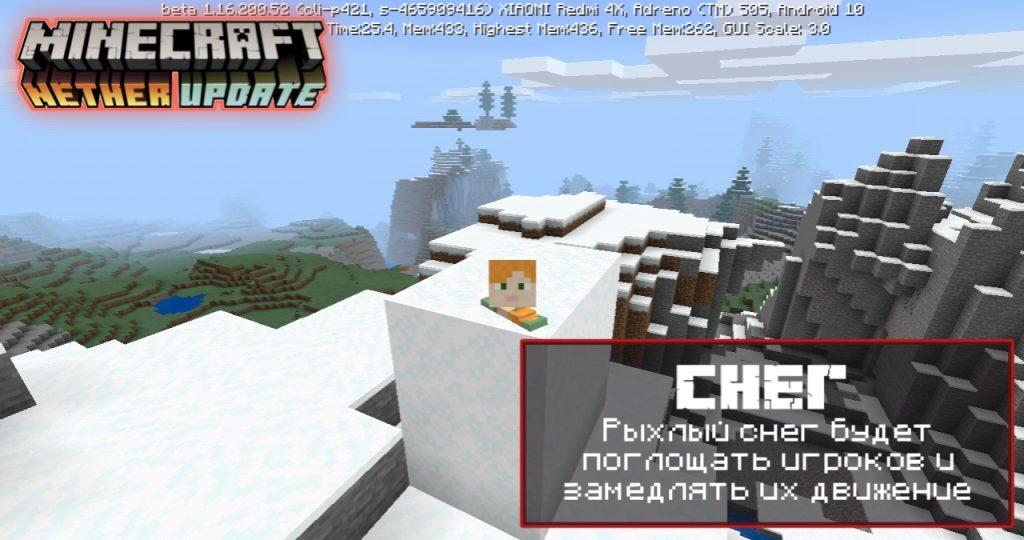 Снег в Майнкрафт 1.16.200.52