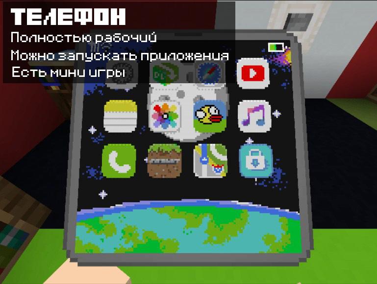 Мод на рабочий рабочий телефон в Майнкрафт ПЕ 1.16
