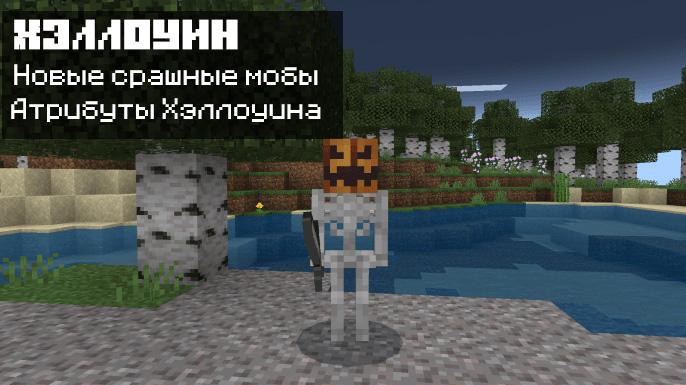 Мод на хэллоуин для Minecraft PE 1.16.100