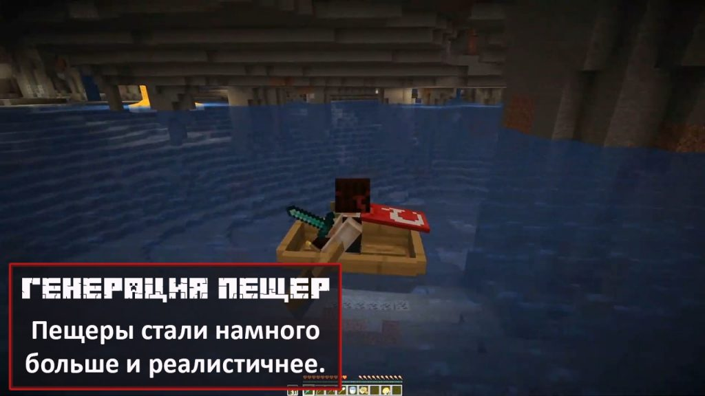Новая генерация пещер в Minecraft PE 1.18