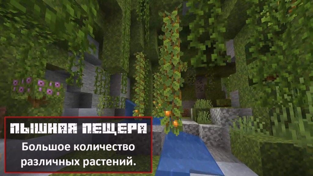Пышная пещера в Minecraft PE 1.18