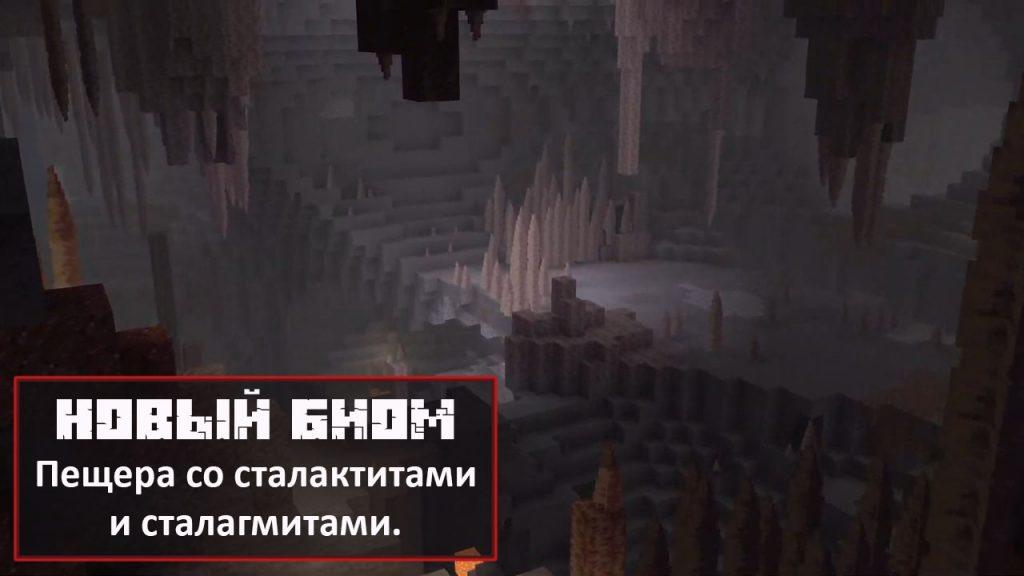 Пещера со сталактитами и сталагмитами в Minecraft PE 1.18