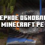 Скачать Minecraft PE 1.18