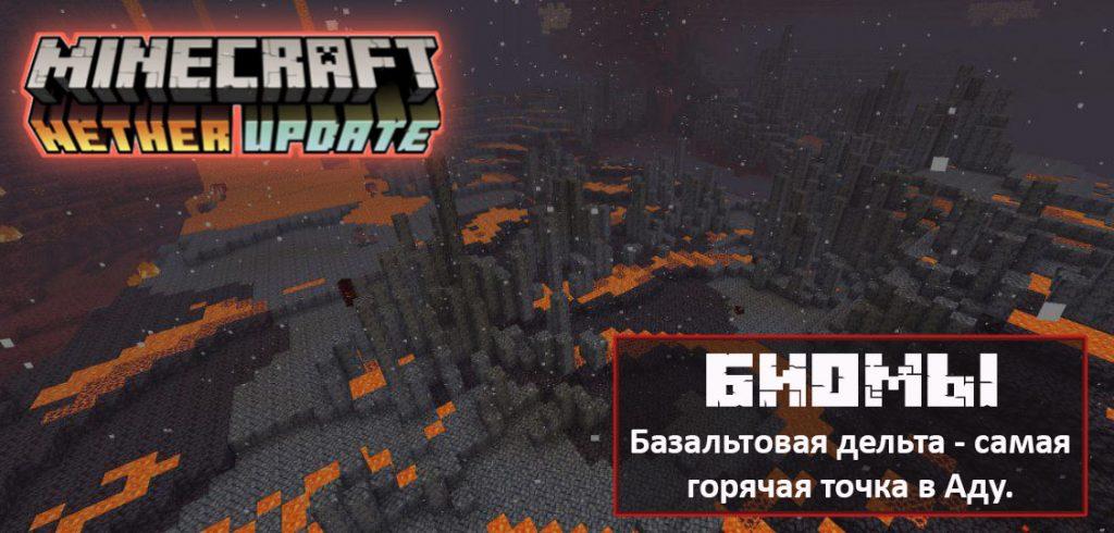Базальтовая дельта в Minecraft PE 1.16.200.52
