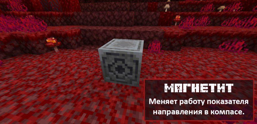 Магнетит в Minecraft PE 1.16.100.59
