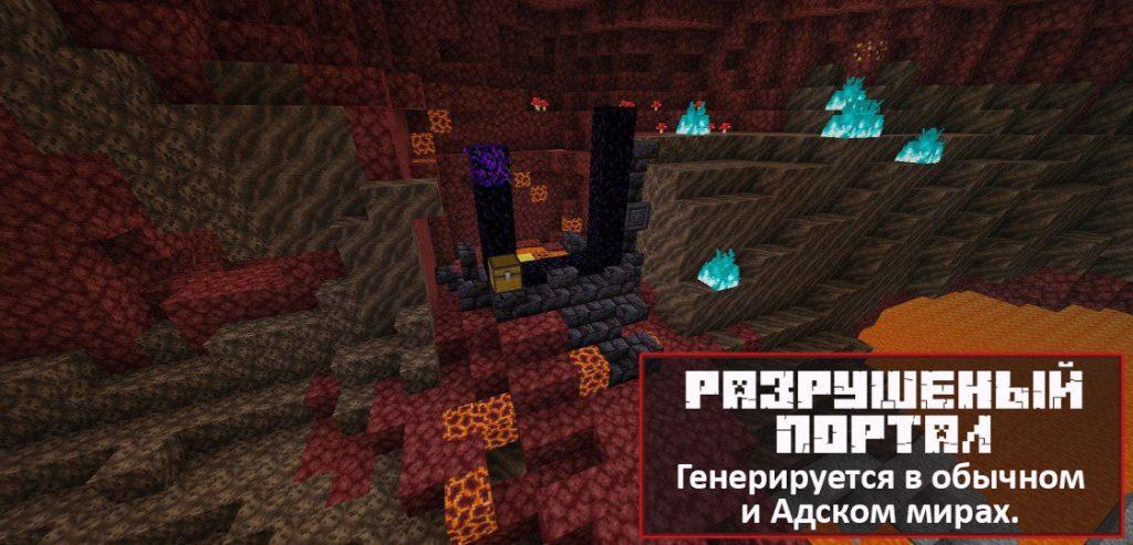 Разрушенный портал в Minecraft PE 1.16.100.59