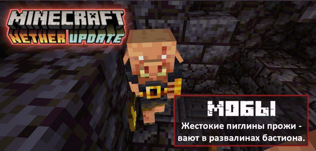 Жестокий пиглин в Майнкрафт 1.16.200.52