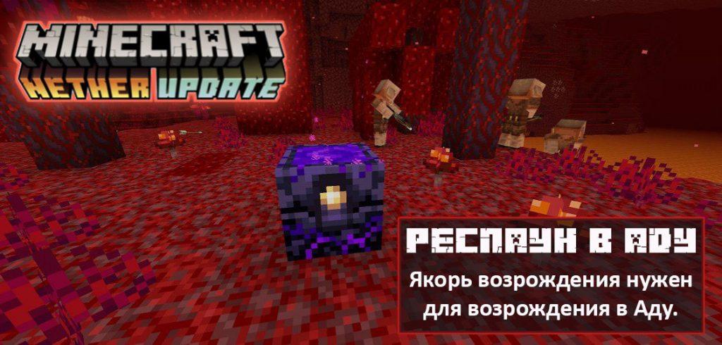 Якорь возрождения в Minecraft PE 1.16.200.51