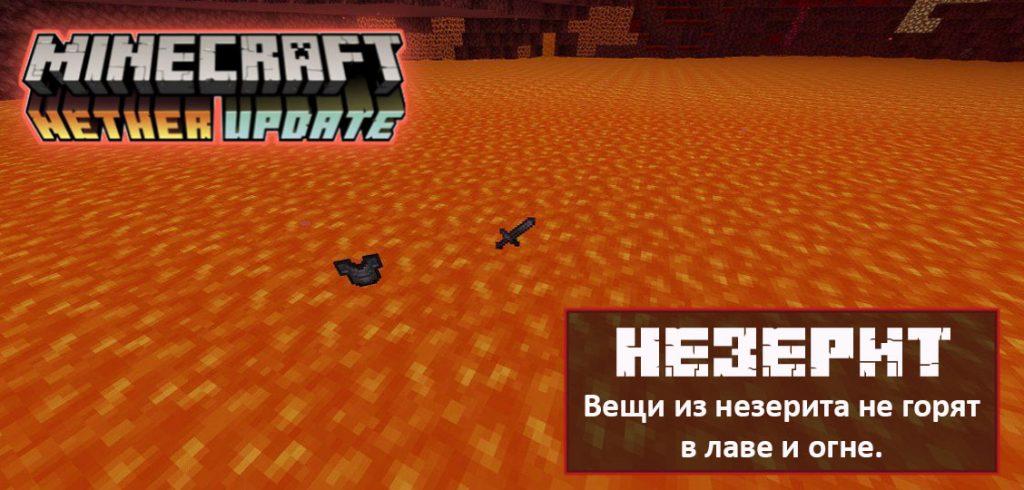 Незерит в Minecraft PE 1.16.200.51