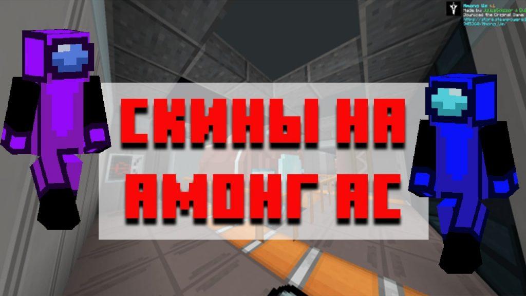 Скачать Скины на Амонг Ас для Майнкрафт ПЕ